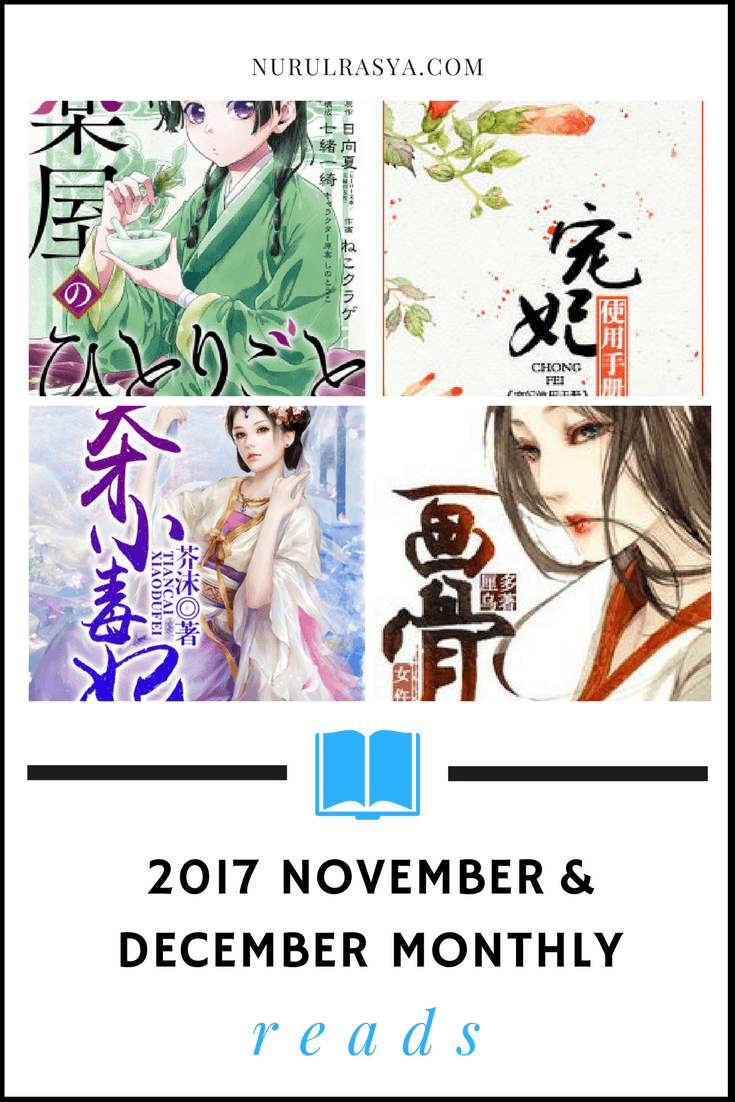 december monthly reads