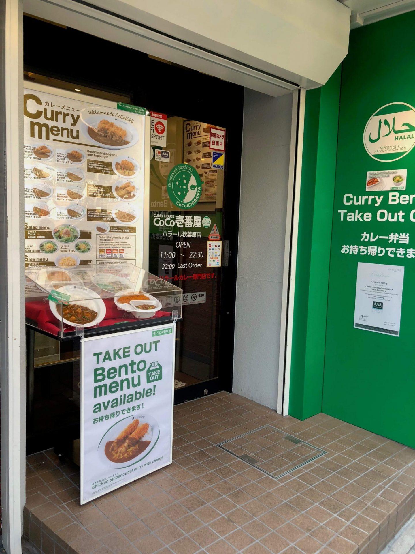 Akihabara Coco Ichibanya Shop Front Entrance