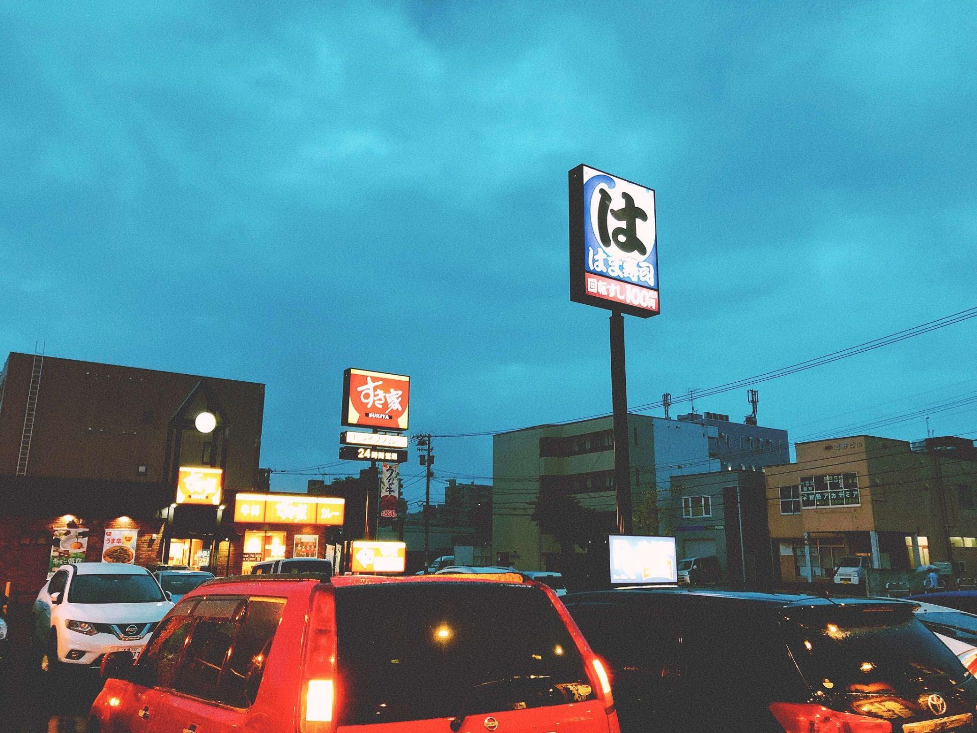 hamazushi signboard