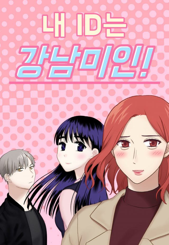 Webtoon Indonesia True Beauty
