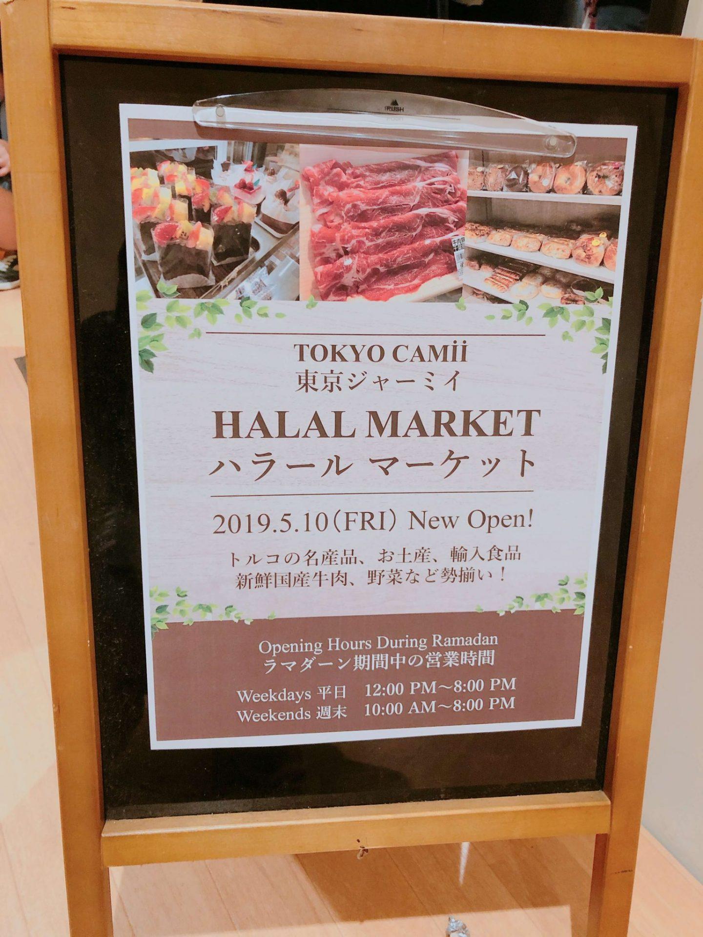 Halal Market At Mosque Camii Tokyo - Nurul Rasya