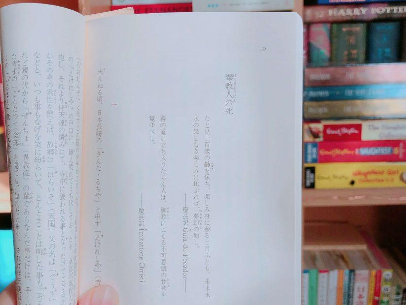 Akutagawa Ryunosuke Novel