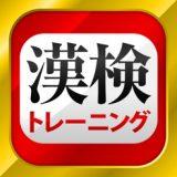 Kanji Kentei