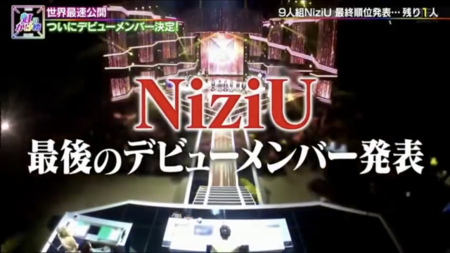 NiziU Last Members Announcement
