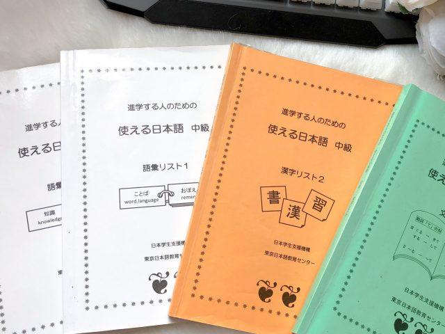 Japanese language textbooks